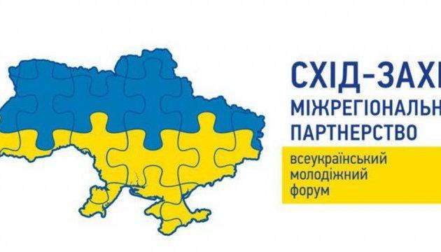 В Урзуфі відбудеться Всеукраїнській молодіжний форум «Схід-Захід: міжрегіональне партнерство»