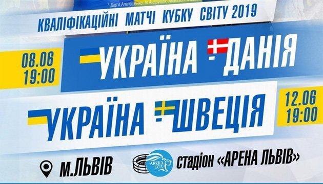 Жіночий футбол: квитки на матчі збірної України проти Данії та Швеції вже у продажу