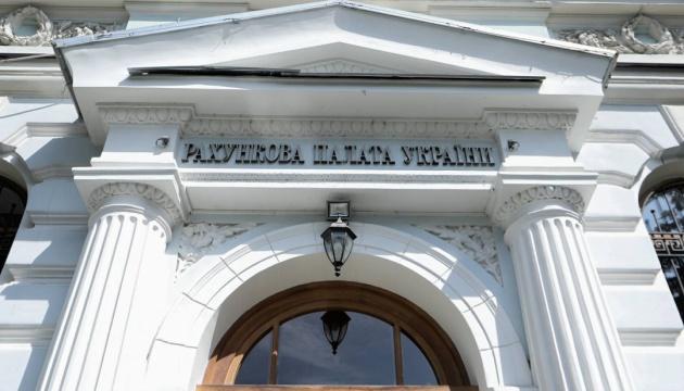 Європейські фахівці завершили фінансовий аудит в Рахунковій палаті України