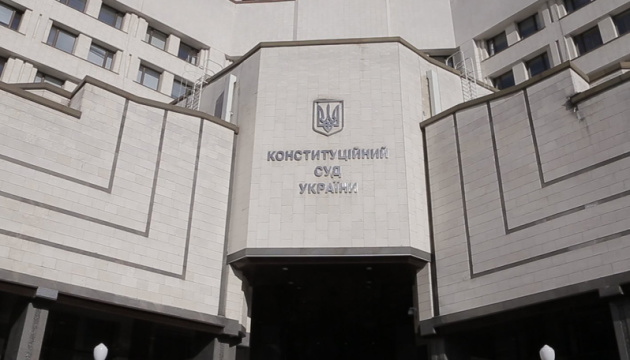 КСУ відмовився відкладати розгляд закону про Антикорупційний суд
