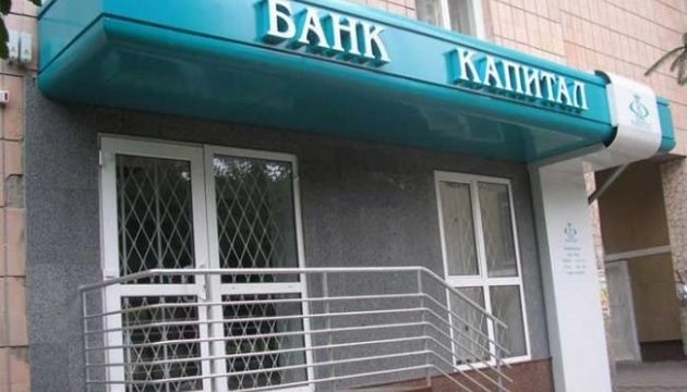 Фонд гарантування змінив ліквідатора банку Капітал