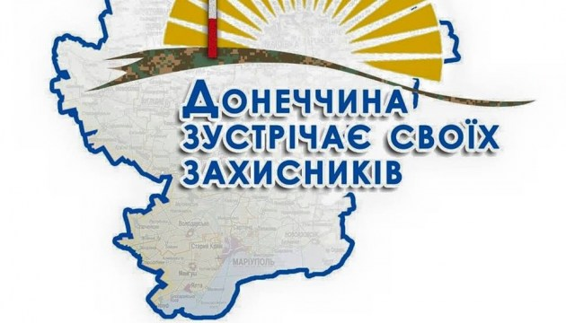 Анонс Всеукраїнської акції «Донеччина зустрічає своїх захисників»