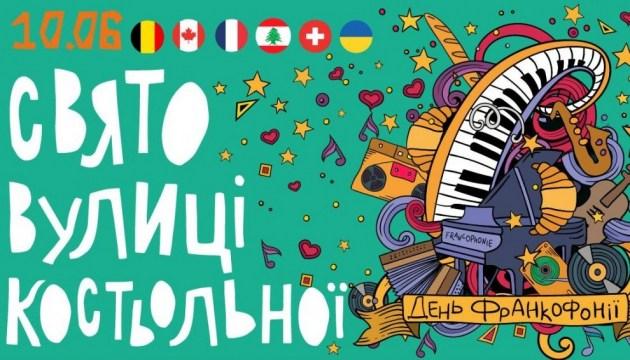 У Києві сьогодні вчетверте пройде День франкофонії