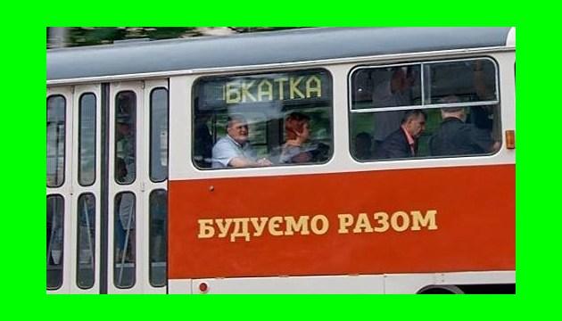 Дружковской территориальной громаде передали шесть трамваев – ОГА