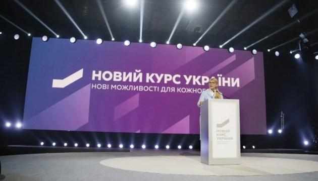 Тимошенко хоче