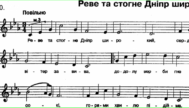 """Чернігівщина пропонує всією Україною заспівати """"Реве та стогне Дніпр широкий"""""""