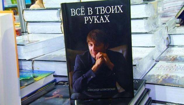 Легендарный голкипер Шовковский провел в Киеве автограф-сессию своей книги