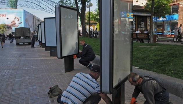 У травні в столиці демонтували 1516 незаконних рекламних конструкцій - КМДА