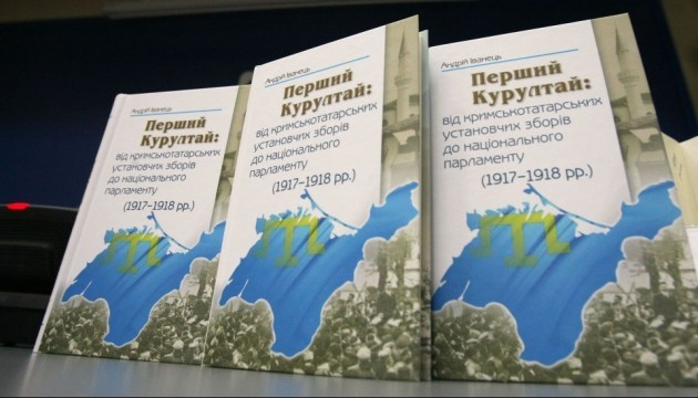 Book about first Qurultay of Crimean Tatars released in Ukraine. Photos