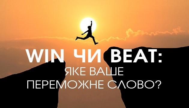 win чи beat: яке ваше переможне слово?