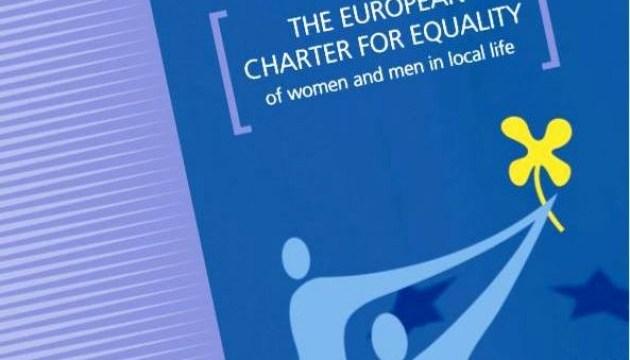 Житомир приєднався до Європейської хартії рівності жінок та чоловіків