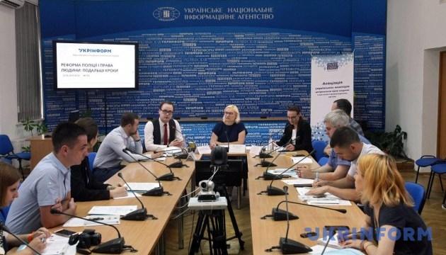 Реформа поліції і права людини: подальші кроки