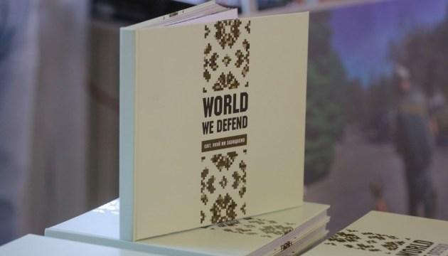 В Киеве презентовали серию книг о войне на Донбассе