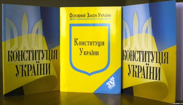 Посольство України у Румунії проведе вікторину з нагоди Дня Конституції