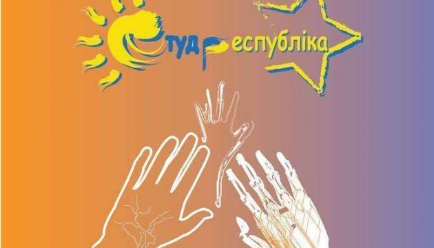 Студенческий фестиваль на Буковине пройдет по мотивам «Голодных игр»
