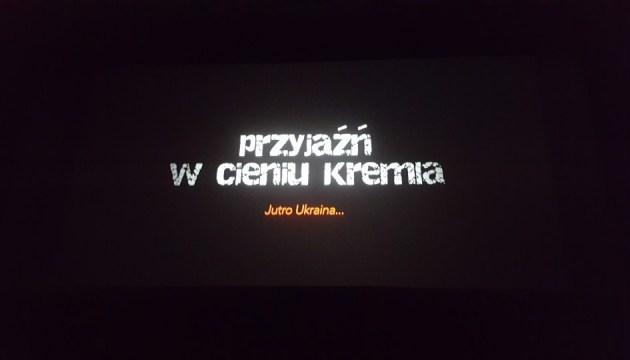 У Варшаві пройшла прем'єра фільму про російську агресію в Україні