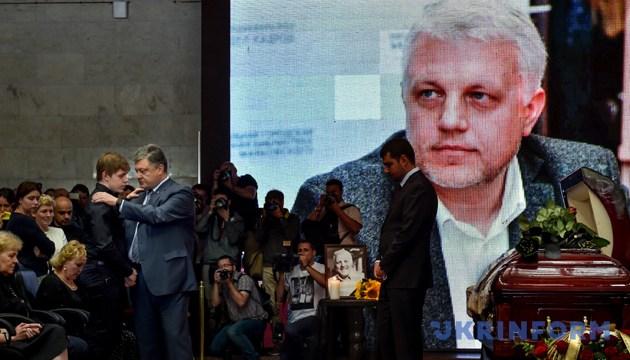 Петро Порошенко біля рідних та близьких Павла Шеремета під час церемонії прощання із загиблим журналістом. Київ, 22 липня 2016 року