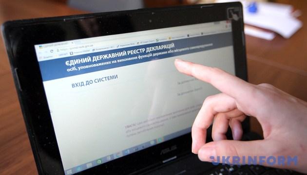 Веб-сторінка Єдиного державного реєстру декларацій осіб, уповноважених на виконання функцій держави або місцевого самоврядування, на сайті Національного агентства з питань запобігання корупції. Київ, 15 липня 2016 року.