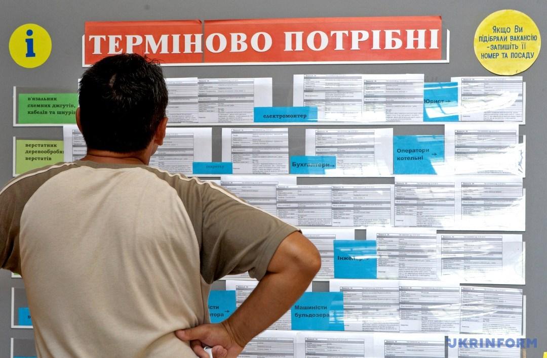 Далеко не всі, хто офіційно не працює, реєструються в центрах зайнятості
