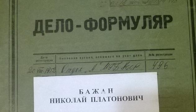 Фрагмент справи-формуляра Миколи Бажана. Фото: Галузевий архів СБУ