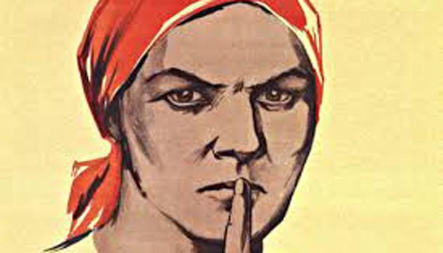 Фрагмент радянського плакату «Не болтай!» 1941 року. Держава з одного боку стимулювала доноси, закликаючи до пильності, а з іншого – радила тримати язик за зубами