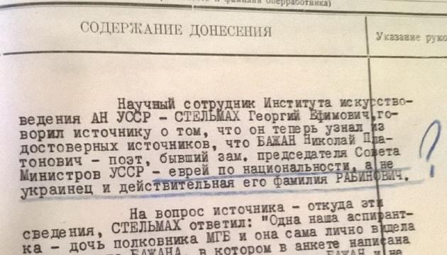 Фрагмент донесення на Миколу Бажана з його справи-формуляра.
