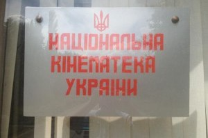 """Комітет Ради проситиме МВС перевірити законність банкрутства """"Національної кінематеки"""""""