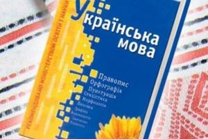 """Известные украинцы призвали Раду принять """"языковой"""" закон"""