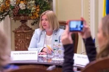 """Геращенко заперечує відпочинок дітей """"мажорів"""" з Краматорська у Хорватії"""