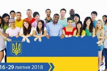 Іноземці з шести країн вивчатимуть українську мову у Львові f6cb5953c15d8