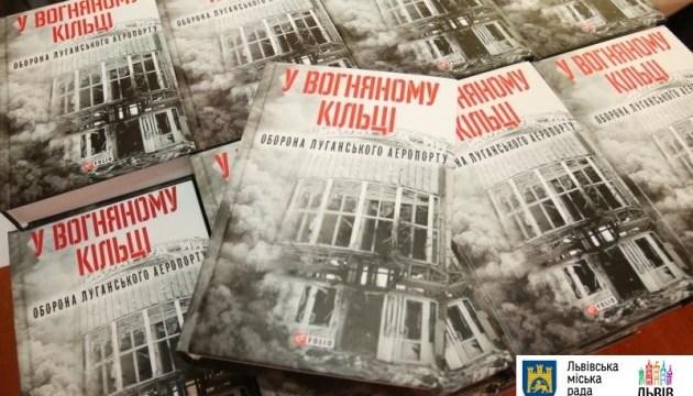У Львові презентували книгу про оборону Луганського аеропорту