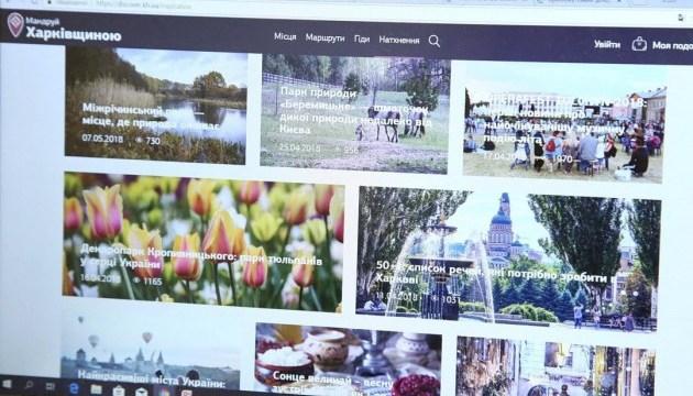 Харьковщина презентовала сайт для онлайн-путешественников
