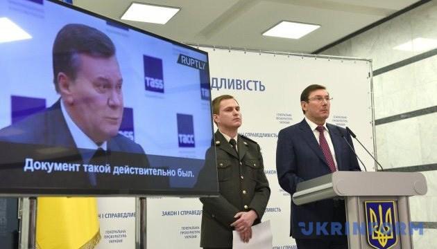 Янукович подал иск к Луценко о защите чести и достоинства
