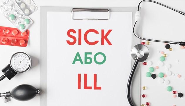 sick або ill: краще не хворіти, але буває.