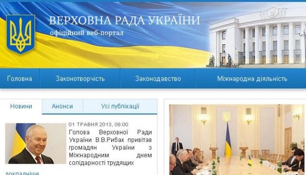Сайт Рады - на первом месте по посещаемости среди 200 парламентских порталов
