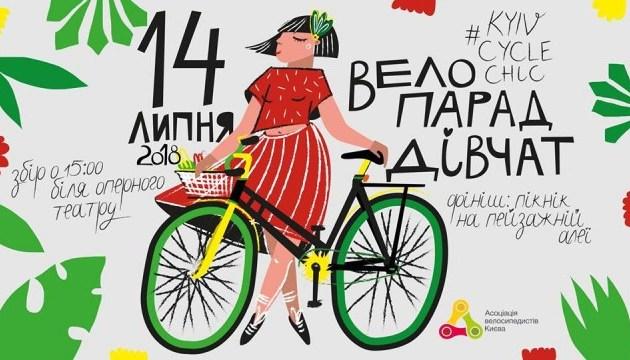 KyivCycleChic: столичные девушки прогуляются по городу на велосипедах