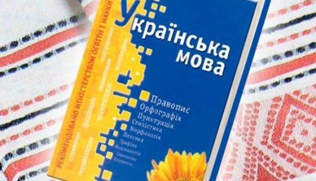 У херсонському ТРЦ даватимуть безкоштовні уроки української