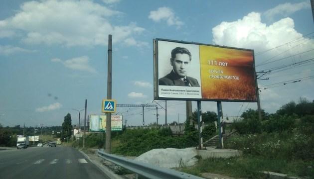 У Запоріжжі обурилися провокаційним білбордом з обличчям вбивці лідера ОУН