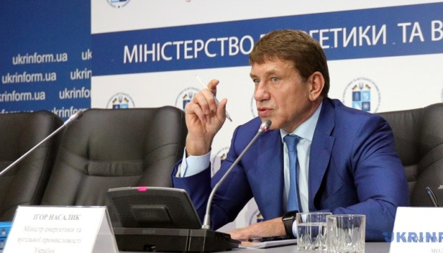 Gas price for Ukrainians could be raised after talks with IMF - Nasalyk