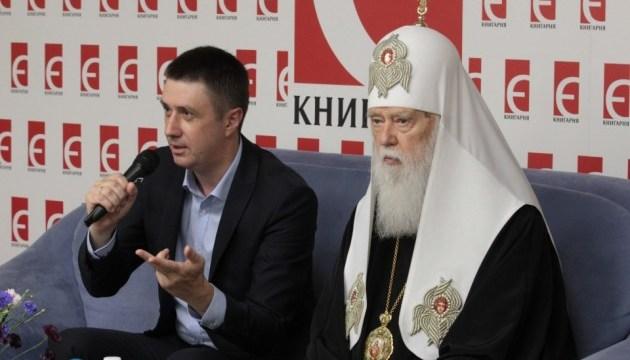 Кириленко презентував книгу