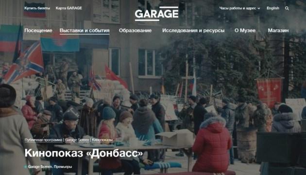 У Москві скасували показ фільму Лозниці «Донбас»