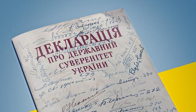 Порошенко в день Декларации о суверенитете: Европейский курс Украины - непоколебим