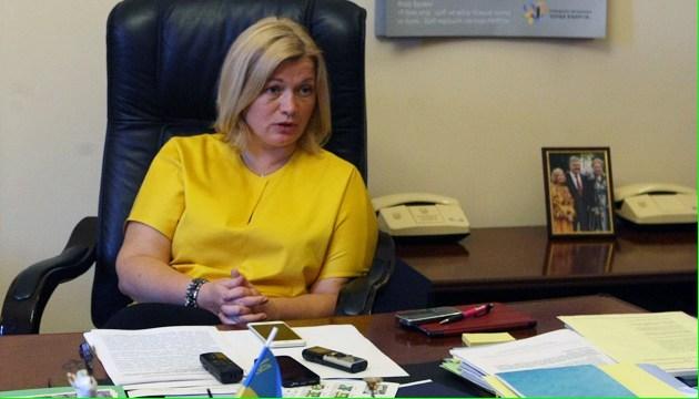 Геращенко рассказала, какие дети поедут в следующей группе на отдых в Хорватию