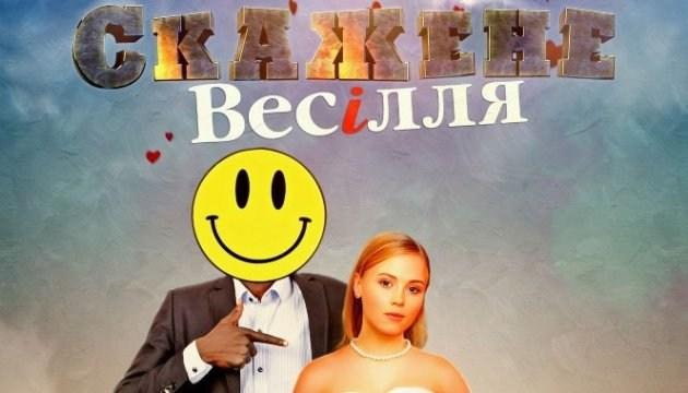 """В Одесі показали трейлер """"Скаженого весілля"""" з Винником"""