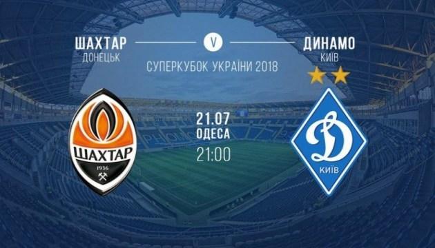 Букмекеры назвали фаворита матча за Суперкубок Украины по футболу