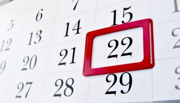 Календар на всю голову. 22 липня