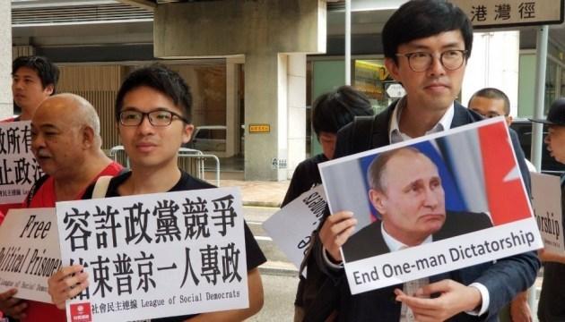 Activists picket Russian Consulate General in Hong Kong demanding release of Ukrainian political prisoners