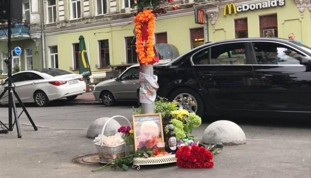В Киеве почтили память журналиста Шеремета