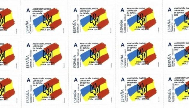 В Іспанії випустили поштову марку з емблемою Спілки Української Молоді
