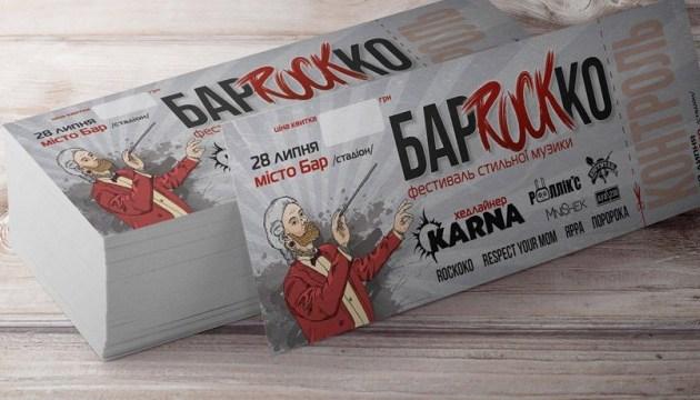 Фестиваль «Баррокко» в Винницкой области: какие группы приедут
